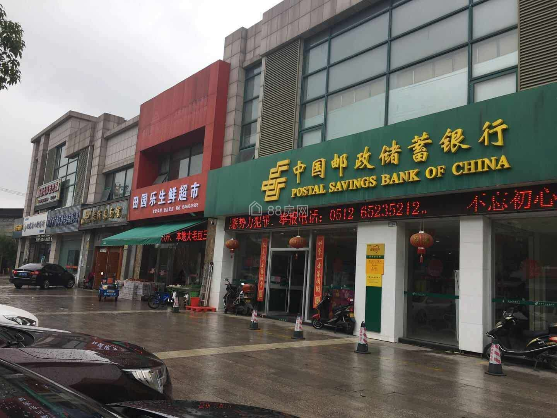 租給中國郵政銀行,租金穩定,沿街社區底商旺鋪